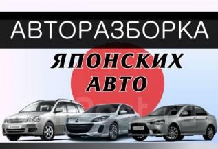 Авторазбор Японских Автомобилей