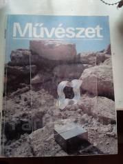 Творческие журналы не на русском