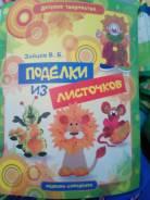 Журнал для творчества