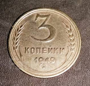 3 копейки 1949 год Монеты СССР