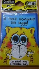 """Обложка на автодокументы """"Йошкин кот"""" (в ассортименте)"""