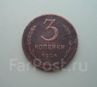 3 Копейки 1924 год - Медь - Гурт Гладкий -