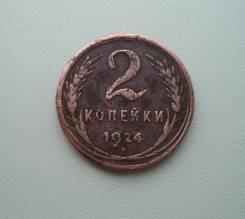 2 Копейки 1924 год - гурт рубчатый. Медь.