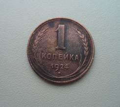 1 копейка 1924 года, гурт рубчатый. Медь