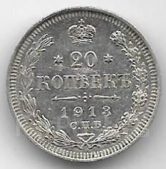 20 копеек 1913г. СПБ ВС (Ag)
