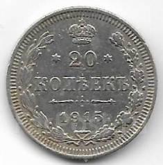 20 копеек 1915г. СПБ ВС (Ag)