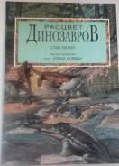 """Книга """"Расцвет динозавров"""""""
