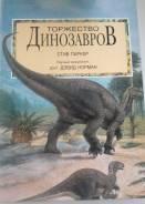 """Книга """"Торжество динозавров"""""""