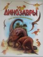 """Книга """"Динозавры"""""""