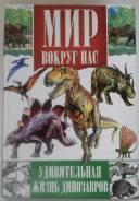 """Книга """"Удивительная жизнь динозавров"""""""