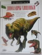"""Книга """"Динозавры-хищники"""""""