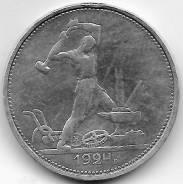 Один полтинник 1924г. (Т. Р) Ag.