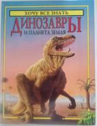 """Книга """"Динозавры и планета Земля"""""""