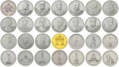 Набор Бородино (28 монет). Под заказ