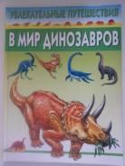 """Книга """"Увлекательные путешествия в мир динозавров"""""""