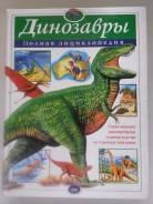"""Книга """"Динозавры"""" Полная энциклопедия"""