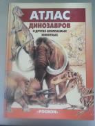 """Книга """"Атлас динозавров"""""""