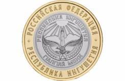 10 Рублей 2014 Республика Ингушетия. Под заказ