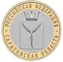 10 Рублей 2014 Саратовская Область UNC. Под заказ
