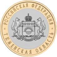 10 Рублей 2014 Тюменская Область. Под заказ