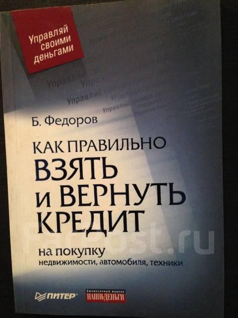 Как правильно взять и вернуть кредит помогу получит кредит в украине