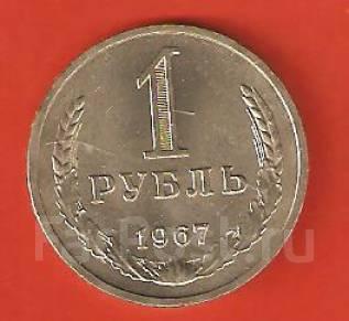 1 рубль 1967 г. СССР. UNC