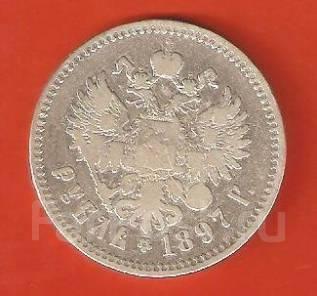 1 рубль 1897 г. Царская Россия