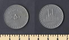 Иран 50 риалов 1998 (иностранные монеты)