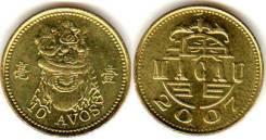 Макао 10 аво 2007 (иностранные монеты)