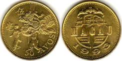 Макао 50 аво 1993 (иностранные монеты)