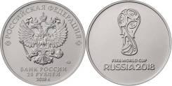 25 Рублей 2016. Футбол 2018 Логотип FIFA World CUP Russia 2018. Под заказ