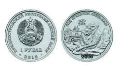 """Приднестровье """" Год Обезьяны """" - 2015 год ! Хорошая цена !"""