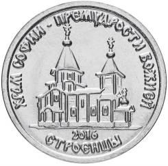 """Приднестровье """" Храм Софии """" - 2016 год"""