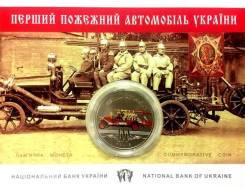 Украина - 100 лет Пожарному автомобилю в буклете / капсула