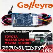 Универсальный Блок Мультируля Galleyra GAP-MULT05