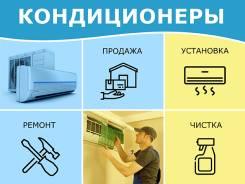 Проектирование, монтаж систем кондиционирования.