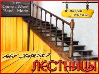 Лестницы, комплектующие для лестниц. Под заказ