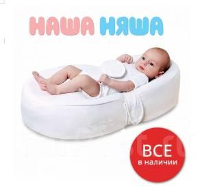 Кокон для новорожденного, латекс