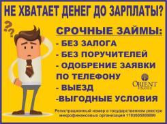 Срочные займы без залога во Владивостоке!