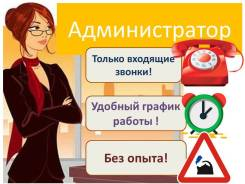 """Администратор-оператор. Требуется администратор в офис.Приём входящих звонков. ИП Кулько А.В. Остановка Стадион """"Авангард"""""""