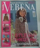 Журнал Verena № 11, 2004г. Под заказ