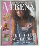 Журнал Verena № 5-6, 2005 г. Под заказ