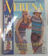 Журнал Verena № 7-8, 2001 г. Под заказ