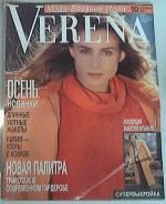 Журнал Verena № 10, 1990 г. Под заказ
