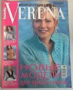 Журнал Verena № 9, 2004 г. Под заказ