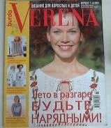 Журнал Verena № 7-8, 2004 г. Под заказ