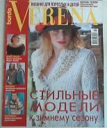 Журнал Verena № 12, 2004 г. Под заказ