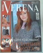 Журнал Verena № 10, 2004 г. Под заказ