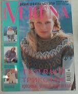Журнал Verena № 11, 2003 г. Под заказ