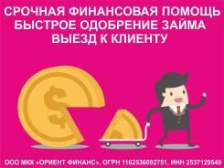 Финансовая помощь: денежные займы без залога!
